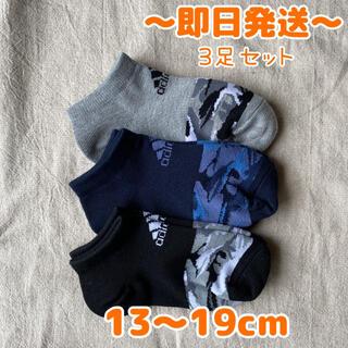 アディダス(adidas)の新品 アディダス 靴下 キッズ ボーイズ スポーツ 通学 13~19cm(靴下/タイツ)
