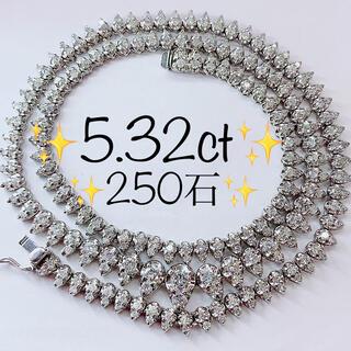 ★5.32ct★✨250石ダイヤモンドプラチナテニスネックレスペンダント43cm