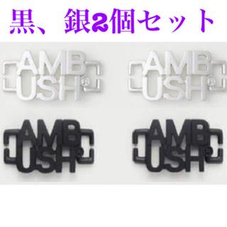 アンブッシュ(AMBUSH)のAMBUSH LACE DUBRAE アンブッシュ デュブレ 2個セット(その他)
