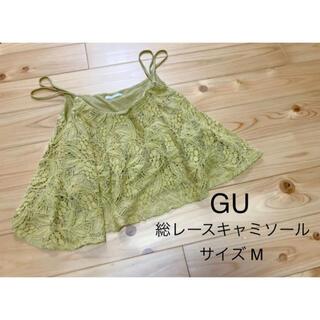GU - GU 総レースキャミソール サイズ M