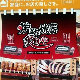 Iwatani - イワタニ炉ばた焼器 炙りや バーベキュー コンロ 卓上 串焼き 網焼き 焼肉