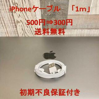 iPhone ライトニングケーブル 充電 1m  送料無料 USBケーブル