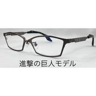 進撃の巨人コラボ眼鏡エレン&ミカサモデル 度付き対応可能メガネフレーム(サングラス/メガネ)