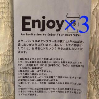 Starbucks Coffee - スターバックス チケット