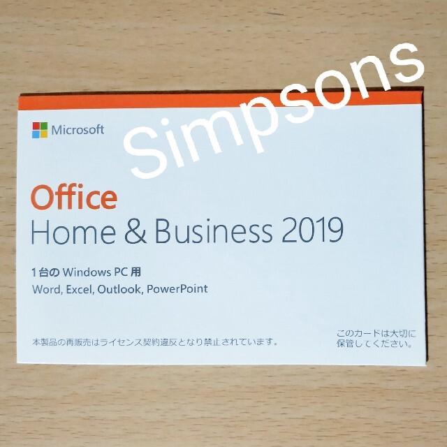 Microsoft(マイクロソフト)の🌳新品未開封🌳Microsoft Office2019🌳ホーム&ビジネス スマホ/家電/カメラのPC/タブレット(PC周辺機器)の商品写真