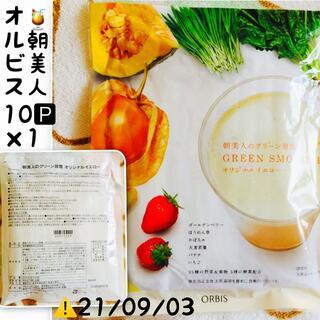 オルビス(ORBIS)の残1【7/30〜SALE】オルビス 朝美人のグリーン習慣 オリジナルイエロー(ダイエット食品)