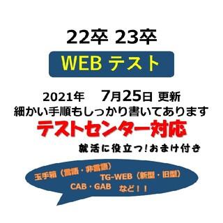 【WEBテスト解答集&おまけ】7/25更新
