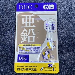 ディーエイチシー(DHC)のクーポン・ポイント利用❣️DHC⭐️亜鉛⭐️20日分(ダイエット食品)