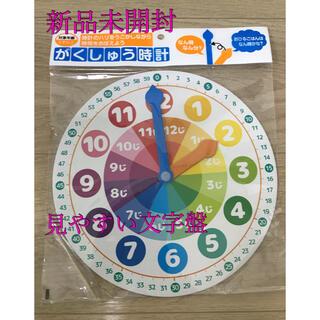 がくしゅう時計 知育 幼児教育 入学準備 お受験 1年生