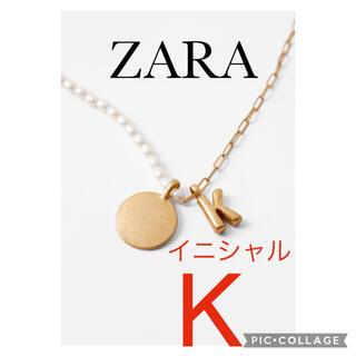ZARA - ZARA イニシャルディテールフェイクパールメダリオンゴールド ネックレス