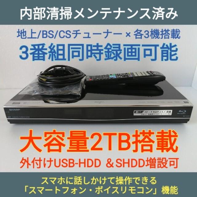 SHARP(シャープ)のSHARP ブルーレイレコーダー【BD-T2500】◆3番組同時録画◆2TB搭載 スマホ/家電/カメラのテレビ/映像機器(ブルーレイレコーダー)の商品写真