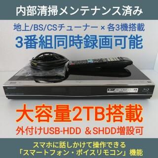 SHARP - SHARP ブルーレイレコーダー【BD-T2500】◆3番組同時録画◆2TB搭載