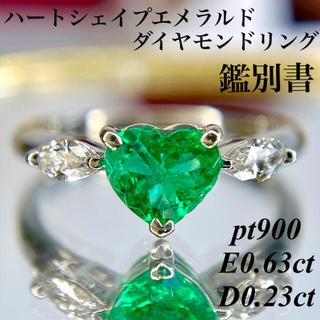 エメラルドハートシェイプダイヤモンドリングpt900 E0.63ct D0.23