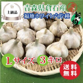 【上級品】青森県倉石産にんにく福地ホワイト六片種 Lサイズ 3kg(野菜)