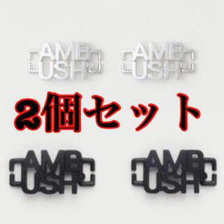 アンブッシュ(AMBUSH)のAMBUSH アンブッシュ デュブレ 銀 黒 2個セット(その他)