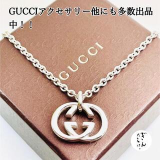 Gucci - 【超美品】GUCCI WGロゴ ネックレス 男女兼用 ペンダント SV925