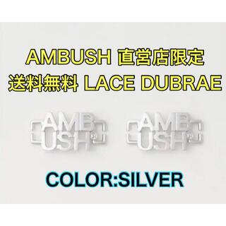 アンブッシュ(AMBUSH)のAMBUSH NIKE デュブレ LACE DUBRAE DUNKHIGH (その他)