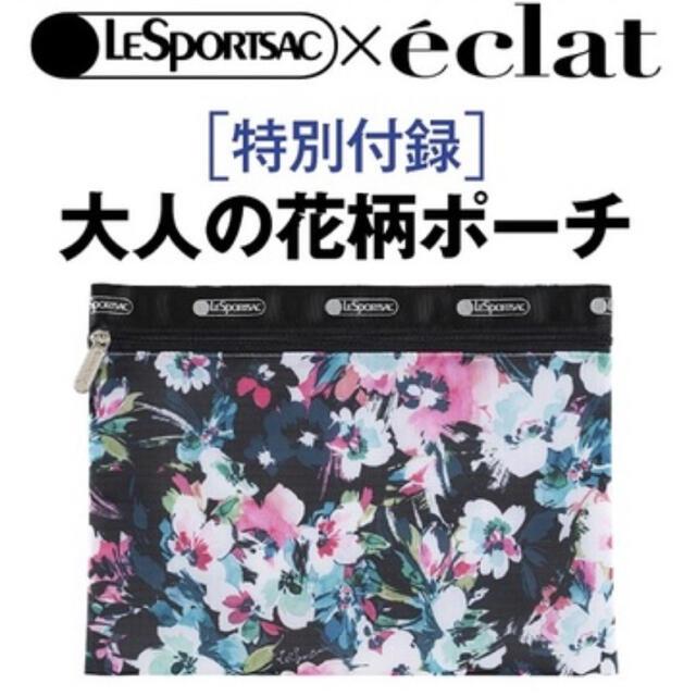 LeSportsac(レスポートサック)のeclat9月号付録 レスポートサックポーチ レディースのファッション小物(ポーチ)の商品写真