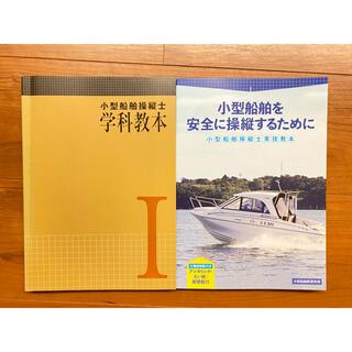 小型船舶操縦士 学科教本と実技教本