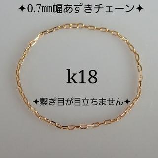 ui様専用 k18リング ペタルチェーン あずきチェーン 18金 18k