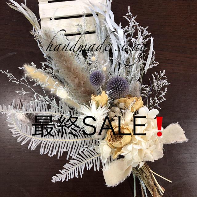♡No.523 Ya様専用ドライフラワースワッグ♡ ハンドメイドのフラワー/ガーデン(ドライフラワー)の商品写真