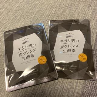 キラリ麹の炭クレンズ 生酵素 30粒 2袋セット