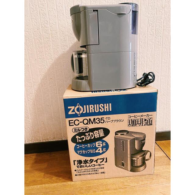 象印(ゾウジルシ)のゾージルシ コーヒーメーカー EC-QM35 スマホ/家電/カメラの調理家電(コーヒーメーカー)の商品写真