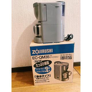 象印 - ゾージルシ コーヒーメーカー EC-QM35