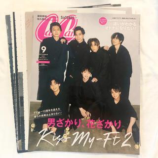 CanCam 9月号 Kis-My-Ft2