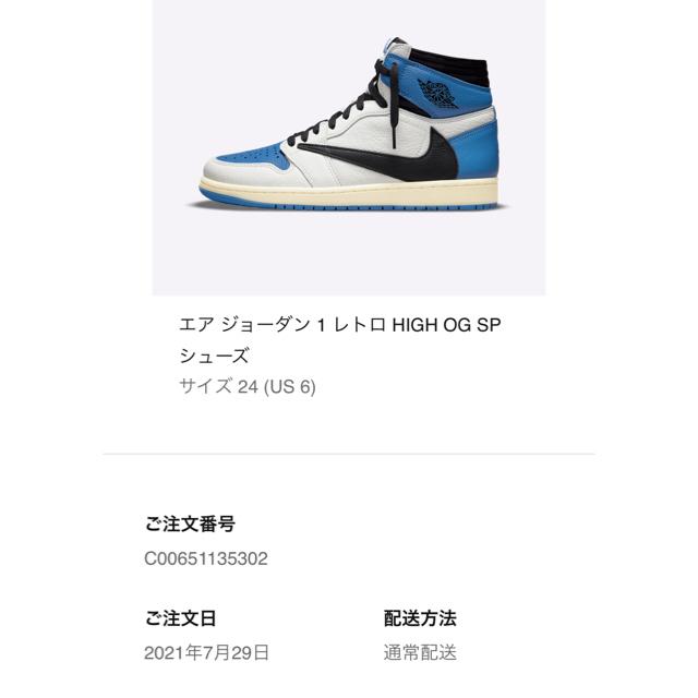 トラヴィススコット×フラグメント×ナイキエアジョーダン1ハイ ミリタリーブルー メンズの靴/シューズ(スニーカー)の商品写真