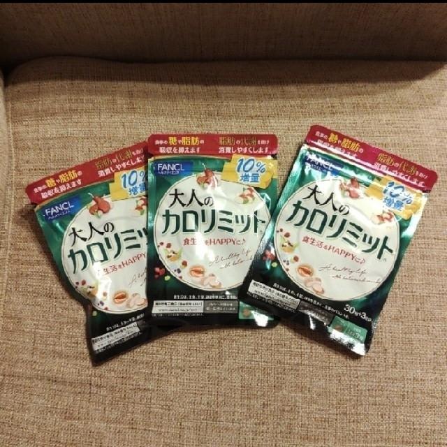 FANCL(ファンケル)の新品未開封!!大人のカロリミット🤍10%増量🤍 コスメ/美容のダイエット(ダイエット食品)の商品写真