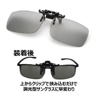 クリップオン サングラス  調光 色が変わる 眼鏡がすぐにサングラス 跳ね上げ式