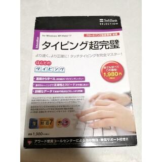 ソフトバンク(Softbank)のPCソフト タイピング超完璧 ほんとのタイピング(PCゲームソフト)