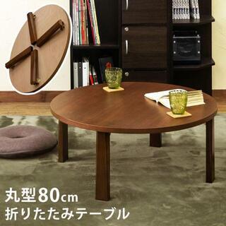 折りたたみテーブル 丸80(ローテーブル)