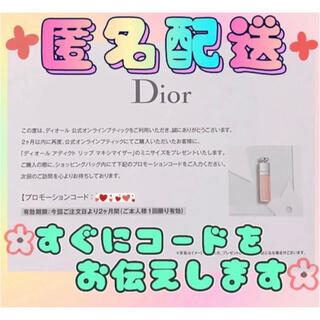 ディオール(Dior)のDiorプロモーションコード(リップグロス)