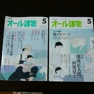 オール読物 5月号 2冊セット(文芸)