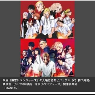 東京リベンジャーズ 映画 入場者特典 フォトカード