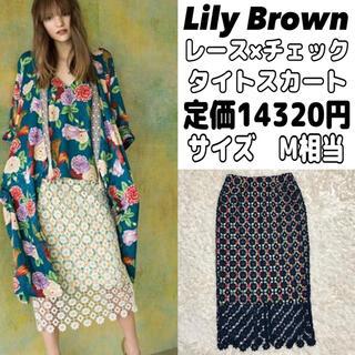 Lily Brown - 【美品】リリーブラウン レース チェック タイトスカート ロングスカート
