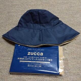 ZUCCa - 素敵なあの人 付録 UVカット帽子