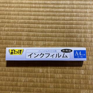 パナソニック(Panasonic)のおたっくす インクフィルム(オフィス用品一般)