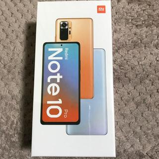 新品 未開封 Redmi Note 10 Pro グラディエントブロンズ