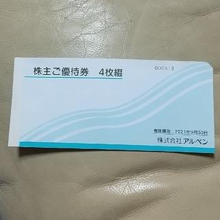 アルペン スポーツデポ 株主優待券