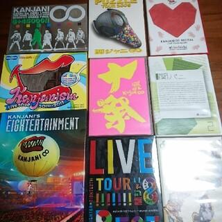 関ジャニ∞ DVD セット 初回、通常