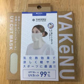日焼け防止マスク ヤケーヌ 爽クール ベージュ 新品(ウェア)