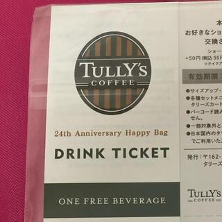 タリーズコーヒー(TULLY'S COFFEE)のTully'sCoffee 2021HAPPY BAG ドリンクチケット 1枚(フード/ドリンク券)