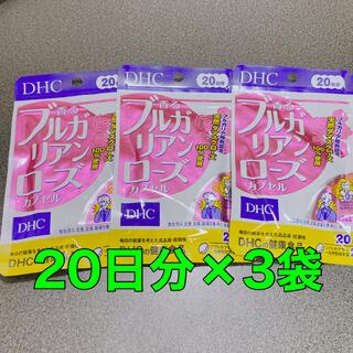 ディーエイチシー(DHC)のDHC ブルガリアンローズ 20日分 3袋(口臭防止/エチケット用品)