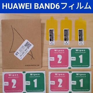 ファーウェイ(HUAWEI)の新品未開封 HUAWEI BAND6 フィルム 3枚セット(保護フィルム)
