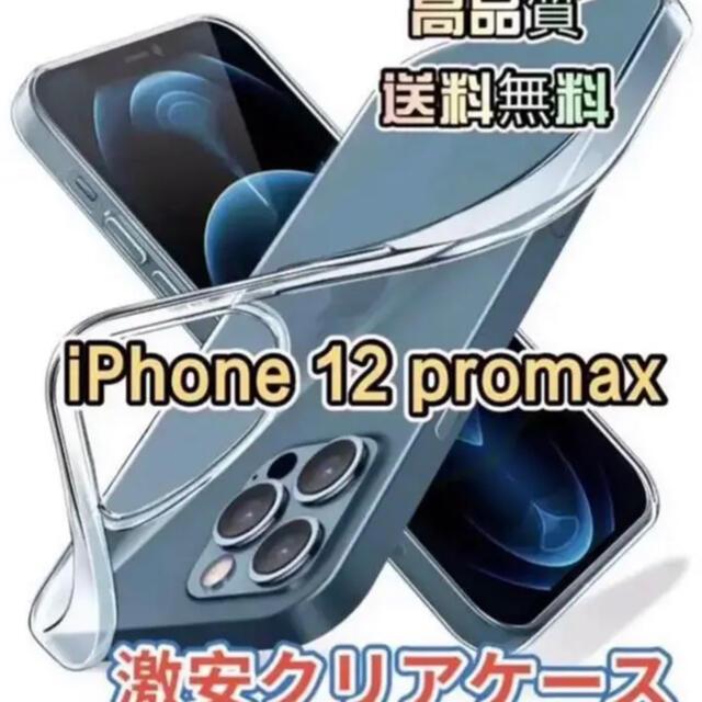 iPhone(アイフォーン)のiPhone12ProMAX  透明クリアケース スマホ/家電/カメラのスマホアクセサリー(iPhoneケース)の商品写真