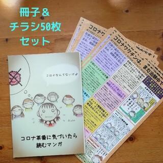 冊子1冊&チラシ50枚セット(一般)