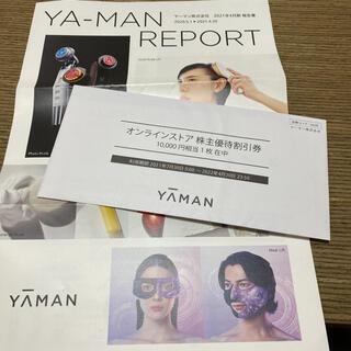 YA-MAN - ヤーマン株主優待/オンラインストア 株主優待割引券 10000円相当分